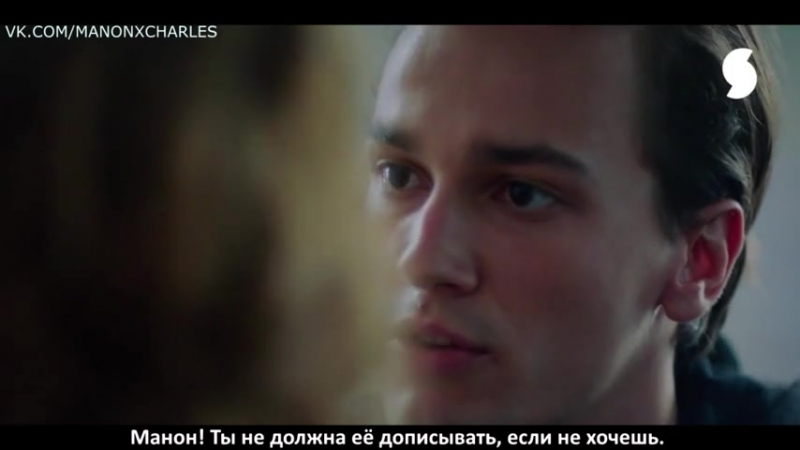 Skam France 2 сезон 10 серия. Часть 3 (PARLE-MOI)Рус. субтитры