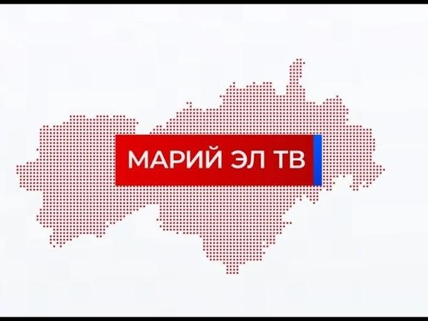 Новости «Марий Эл Телерадио» на марийском языке от 22.08.18г.