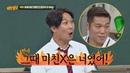 [2차 공방전♨] 서장훈(seo jang hoon) 잡는 하하(Haha) 미친X 너였어(ㅋㅋ) 아는 형님(Knowing bros) 13354924