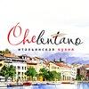 Chelentano | Итальянская кухня | г.Пушкин