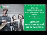 Джем с мануфактурой БалалайкерЪ  Второй Всероссийский Фестиваль Укулеле