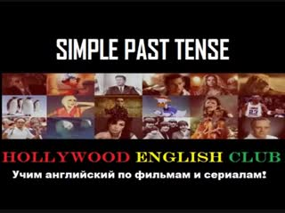 Learn SIMPLE PAST TENSE through Movies english-challenge.ru