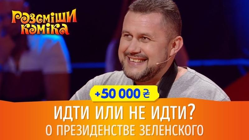 ИДТИ ИЛИ НЕ ИДТИ Песня Про Зеленского | Рассмеши Комика 2018, 50 000