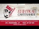 """Дали Керамика"" салон керамической плитки и сантехники"