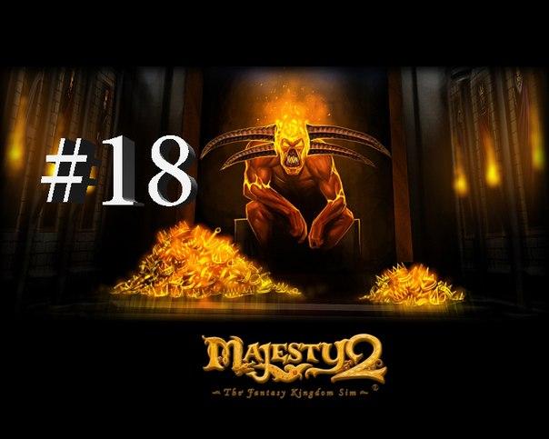 Majesty 2: The Fantasy Kingdom {#18}