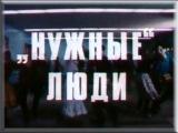 Нужные Люди - кинокомедия СССР 1986 год (Доброе Кино) смотреть онлайн
