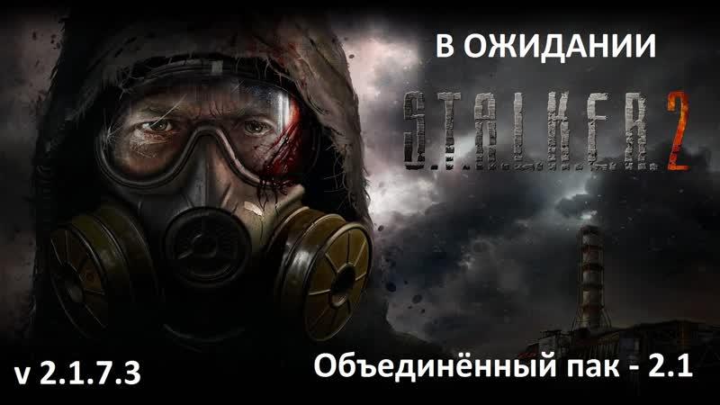 S.T.A.L.K.E.R.: Объединенный Пак - 2.1 16
