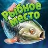 Рыбное место - Официальная группа игры