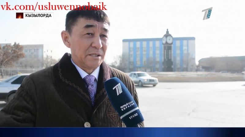 Жители Кызылорды предложили изменить часовой пояс региона(vk.com/usluwennobaik)