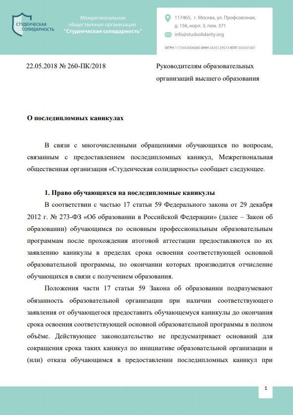 761 приказ минстроя акт выполненных работ