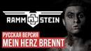 Иностранец реагирует на Rammstein - Mein Herz Brennt (Cover by Radio Tapok | на русском)