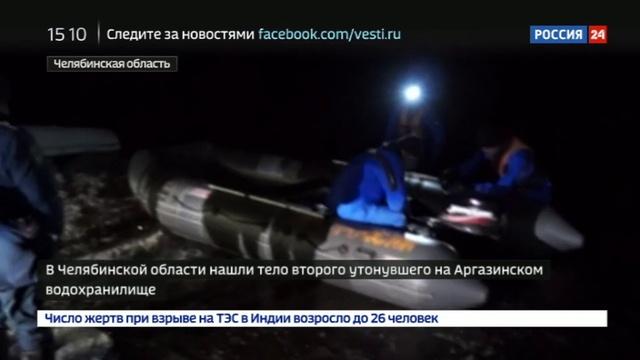 Новости на Россия 24 • В Челябинской области нашли тело второго утонувшего на водохранилище Аргази