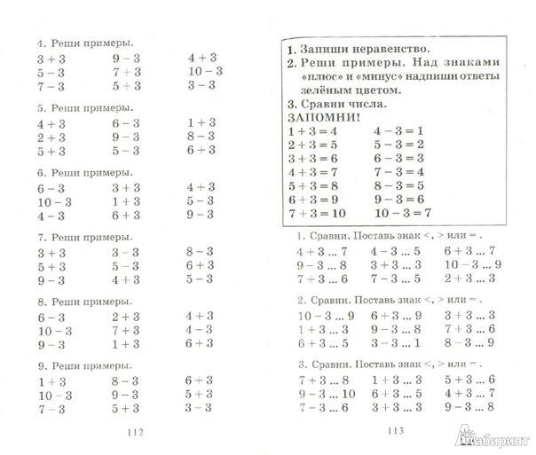Решебник По Математике Истомина 4 Класс