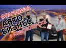 Франшиза Киберкар Как выбрать партнера Автобизнес в Красноярске