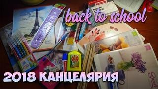 BACK TO SCHOOL 2018 ПОКУПКИ К ШКОЛЕ НОВАЯ КАНЦЕЛЯРИЯ БЭК ТУ СКУЛ 2018