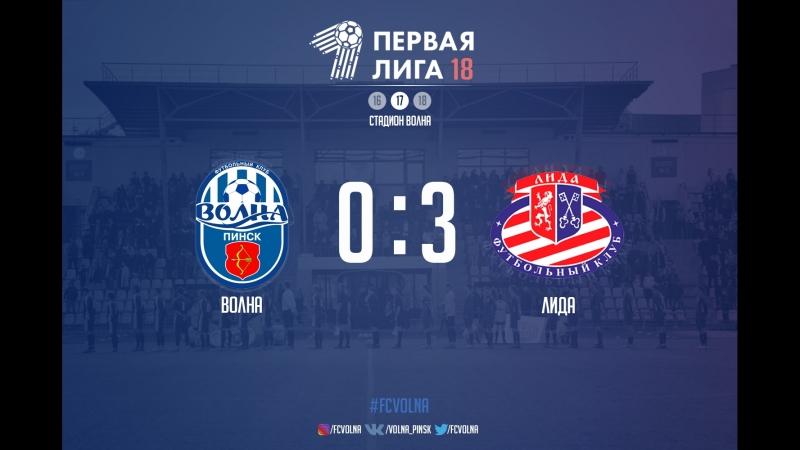 ⚽ Первая лига 2018 (17 тур) | Волна 0:3 Лида