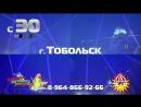Цирк-шапито Глобус Тобольск 15 сек HD