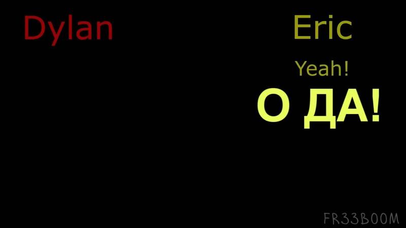 911 Запись Эрика и Дилана в библиотеке РУССКИЕ СУБТИТРЫ
