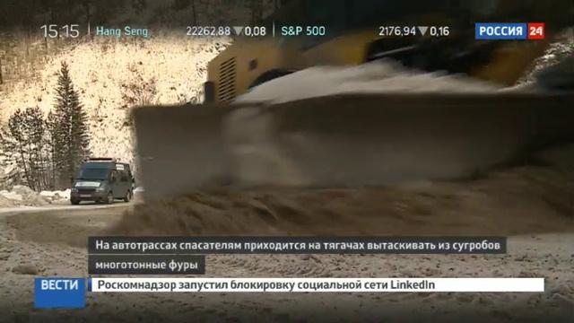 Новости на Россия 24 • В экстремальные морозы сибирских водителей отогревают чаем и валенками