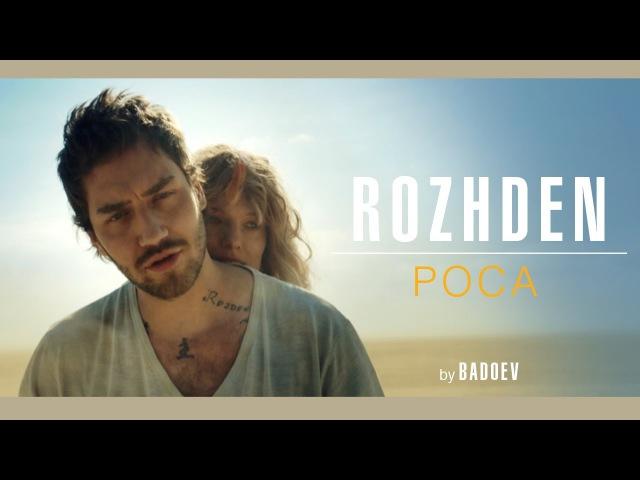 ROZHDEN - Роса (Official Video)
