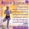 ЙОГА BOREAL (БОРЕАЛ)|ЙОГА в Архангельске