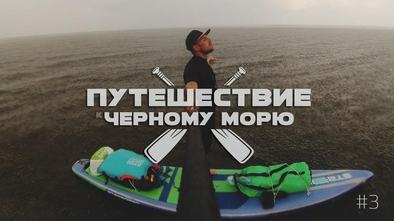 SUP трип к Черному морю Киев Черкассы
