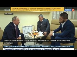 Владимир Путин и Хабиб Нурмагомедов встреча в Ульяновске [Нетипичная Махачкала]