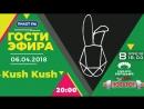 KUSH KUSH В ЭФИРЕ ПИЛОТ-FM - ON-LINE ТРАНСЛЯЦИЯ