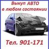 Срочный выкуп авто и спецтехники Оренбург.