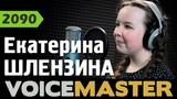 Екатерина Шлензина - Девчонка из Питера (Евгения Зарицкая)