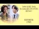 Красавчик и Чжон Ым OST Part 7 Soobin WJSN Slowly