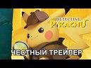 Честный трейлер — «Детектив Пикачу» / Honest Game Trailers - Detective Pikachu rus