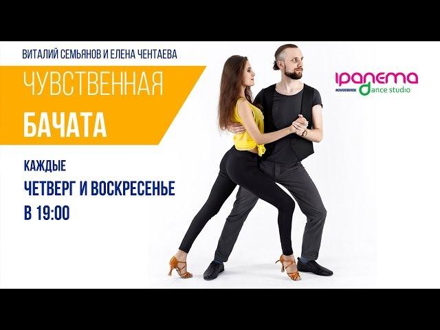 [Bachata Demo] Vitaliy Semyanov Elena Chentaeva || Ipanema Dance Studio Novosibirsk