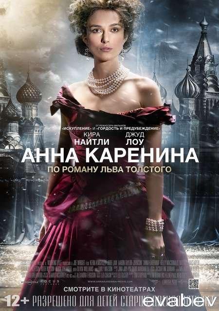 Анна Каренина / Anna Karenina