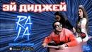 RAJA Эй диджей Премьера клипа 2018