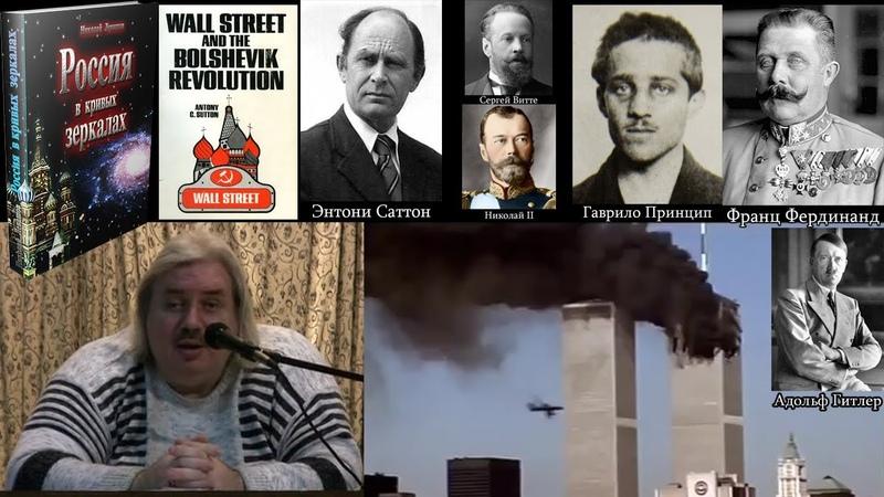Как начинались мировые войны, Русско-японская война, Уолл-стрит, Гитлер, 9/11, Ирак (Левашов Н.В.)