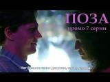 «Поза»: промо 7 серии (русские субтитры)