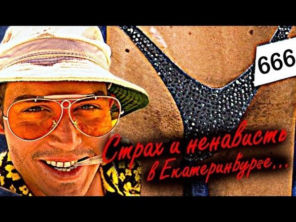 Страх и ненависть в Екатеринбурге (Бикини на Золотом Тигре XII)