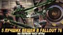 Fallout 76 ЛУЧШЕЕ ОРУЖИЕ И БРОНЯ ЗА 1 ЧАС