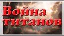 Война титанов Война богов Мифы и легенды древней Греции
