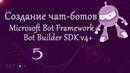 Создание чат-ботов используя Bot Builder SDK 4, часть 5