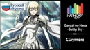 [Claymore RUS cover] Len – Danzai no Hana ~Guilty Sky~ [Harmony Team]