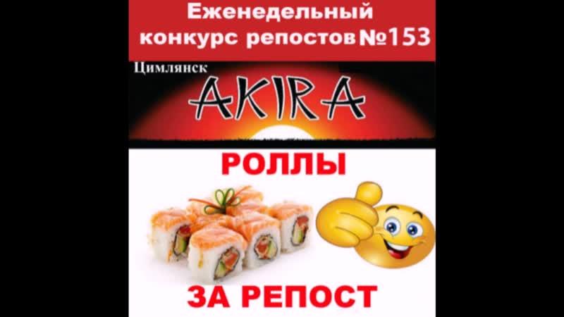 Видеоотчет! 153-й еженедельный конкурс репостов от суши-бара AKIRA поздравляем вас с победой и ждем по адресу ул. Крупской 22а с