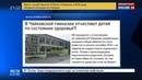 Новости на Россия 24 • После курса химиотерапии старшеклассниц выгнали из школы