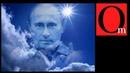 Путин собрался в рай и хочет забрать россиян с собой