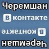 Черемшан Вконтакте