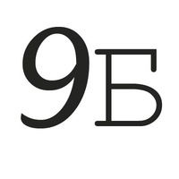 9-б класс картинки