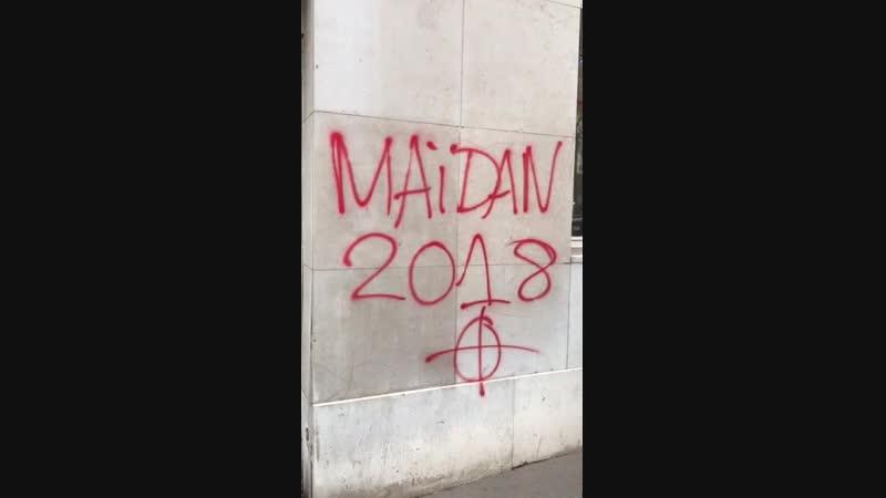O u auauu iu o Maidan 2018