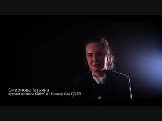 Отзыв от Смирновой Татьяны, группа ПД-115