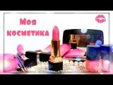 Организация и хранение косметики и парфюмерии!!!